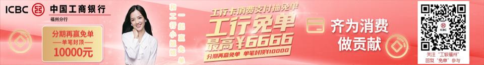 中国工商银行福建省分行 - 海峡财讯