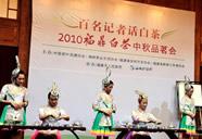 百名记者话白茶 2010年福鼎白茶中秋品茗会