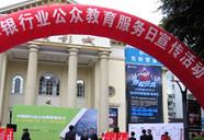 2010年中国银行业公众教育日 宏丰棋牌安卓金融消费者教育服务专栏