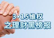 财讯专题:2011年3·15消费者维权日之理财黑榜报