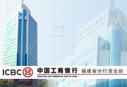 中国工商银行宏丰棋牌安卓省分行营业部