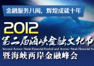 海峡金融文化节