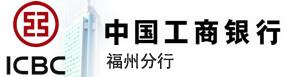 中国工商银行福建省分行营业部