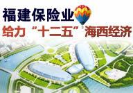 宏丰棋牌安卓省保险行业协会 IAF - 给力十二五海西经济 专题